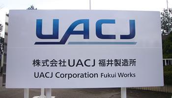 株式会社UACJ 福井製造所 様
