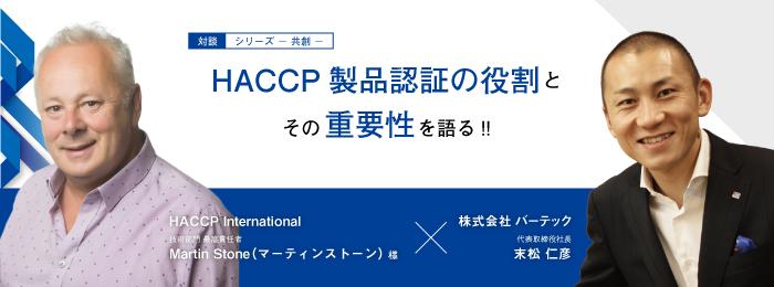 【対談】HACCP製品認証の役割とその重要性について語る!!