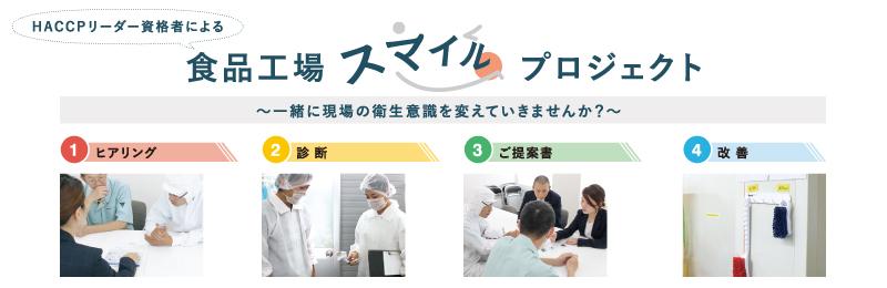 衛生管理・防虫対策を無料診断~食品工場スマイルプロジェクトのご紹介~