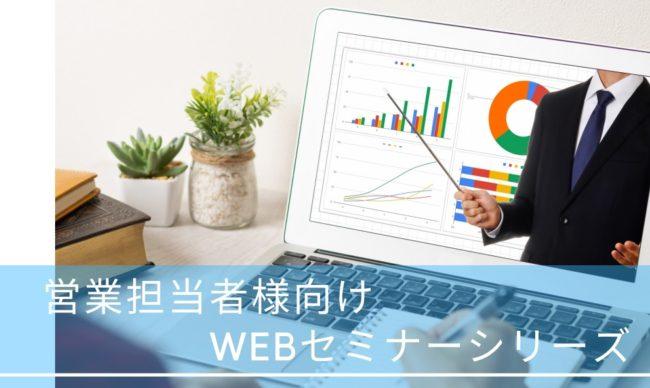 商社販売店「営業担当者様」向けWEBセミナー