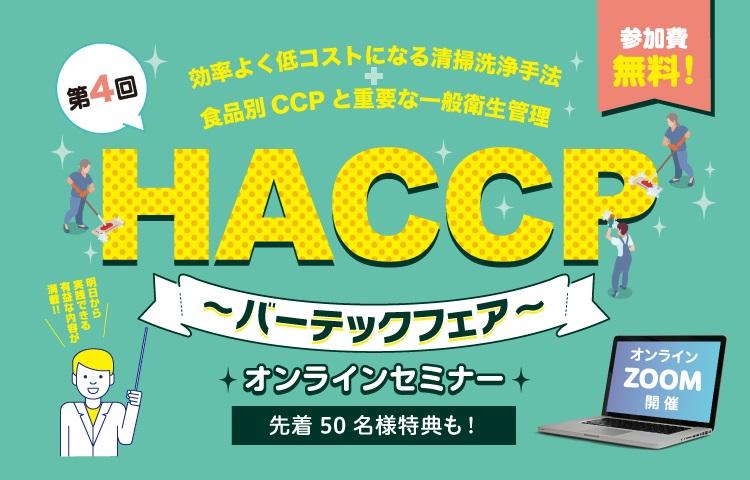【バーテックフェア】<br>基調講演:フーズデザイン 加藤光夫 氏×ユーザー対談
