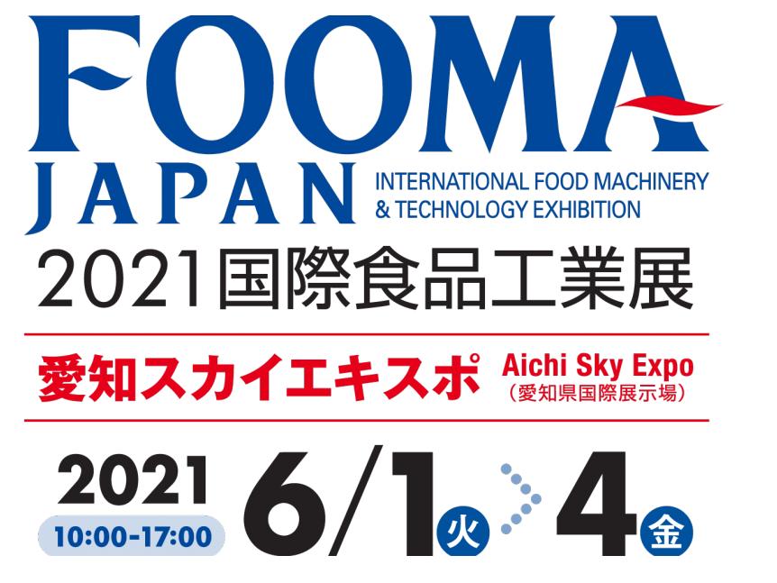 FOOMA JAPAN2021 出展社プレゼンテーションセミナー「国内初!HACCP製品認証を取得した衛生・防虫ブラシのご紹介」